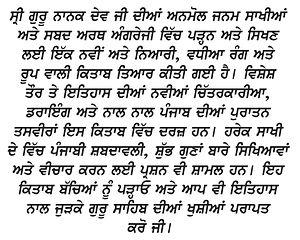 Punjabi Writing.jpg