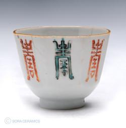 Choko (small cup)