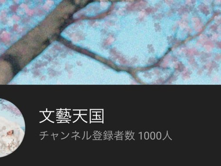 YouTube登録者1000人突破!
