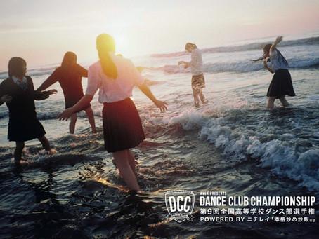 新曲「マリアージュ」が『全国高等学校ダンス部選手権(#DCC) 第9回大会』のプロモーション楽曲になりました。