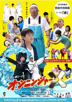 西尾市民映画「オシニンジャーX エピソードゼロ」.jpg