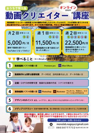 動画クリエイターオンライン講座.jpg