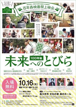 長久手市民映画「未来へのとびら」.jpeg