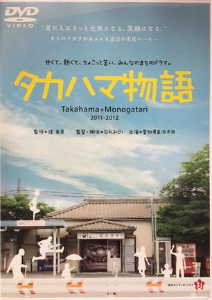 高浜市民映画「タカハマ物語」.jpg