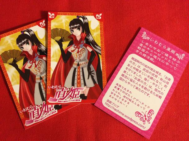 直姫カード.jpg