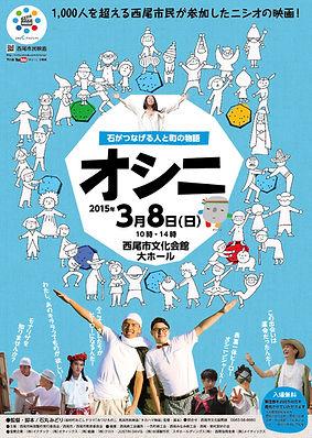 オシニ上映会ちらし表.jpg