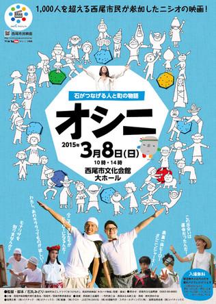 西尾市民映画「オシニ」.jpg