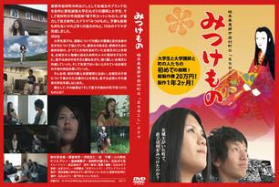 岩村町おこしドラマ「みつけもの」.jpg