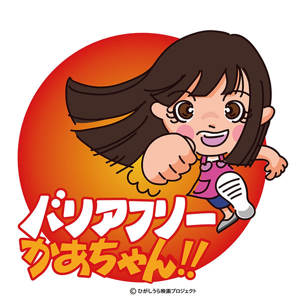 バリアフリーかあちゃんロゴ.jpg