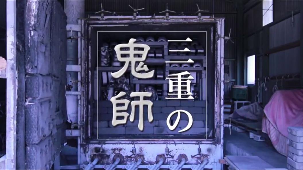 三重の鬼師.png