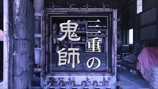 三重の鬼師PV.png