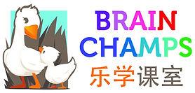Brain Champs Kindergarten Logo