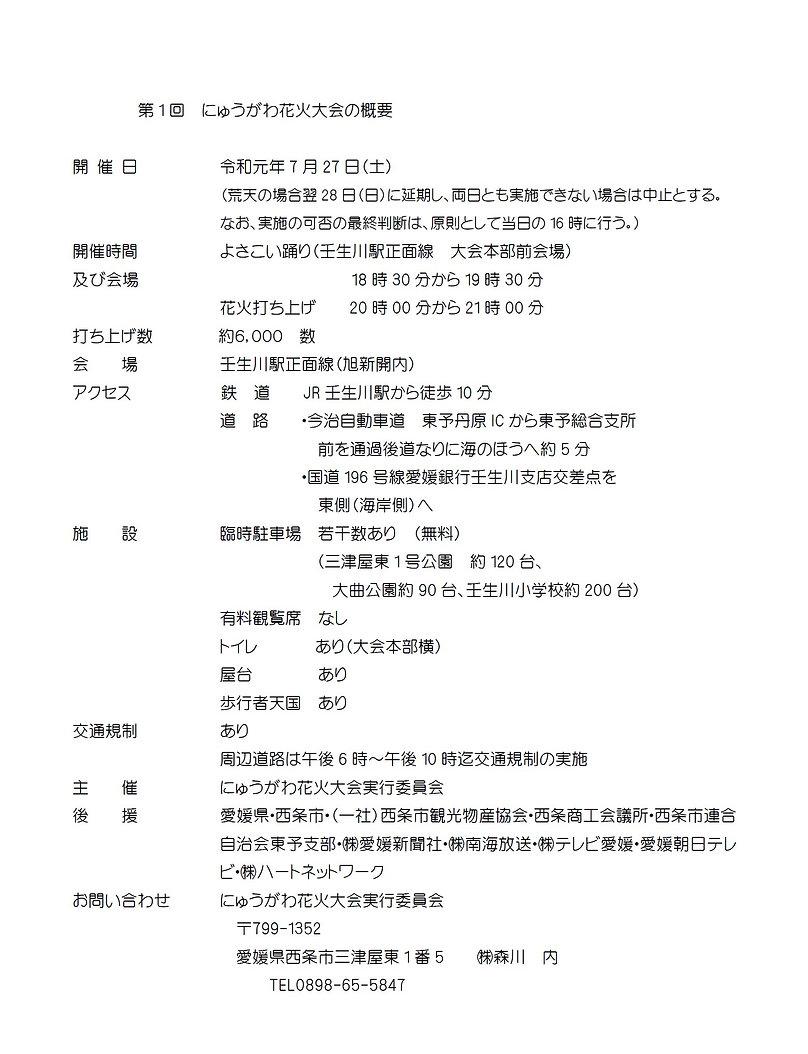 にゅうがわ花火大会概要2019WEB用.jpg