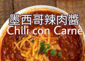 墨西哥辣肉醬Anita's辣食譜Chili con Carne