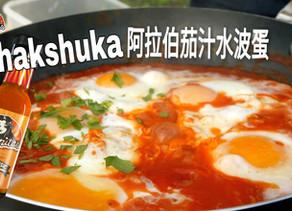 Anita's 辣食譜: 阿拉伯茄汁水波蛋Shakshuka