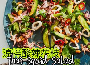 涼拌酸辣花枝Anita's辣食譜Thai Squid Salad