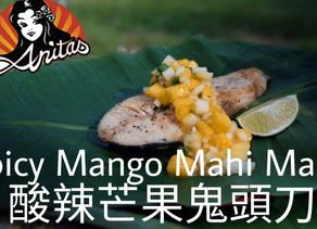 Anita's農場野餐之酸辣芒果鬼頭刀魚Spicy Mango Mahi mahi