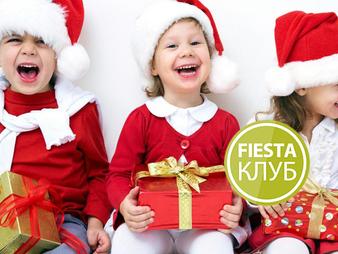FIESTA-клуб: Concierto de Navidad