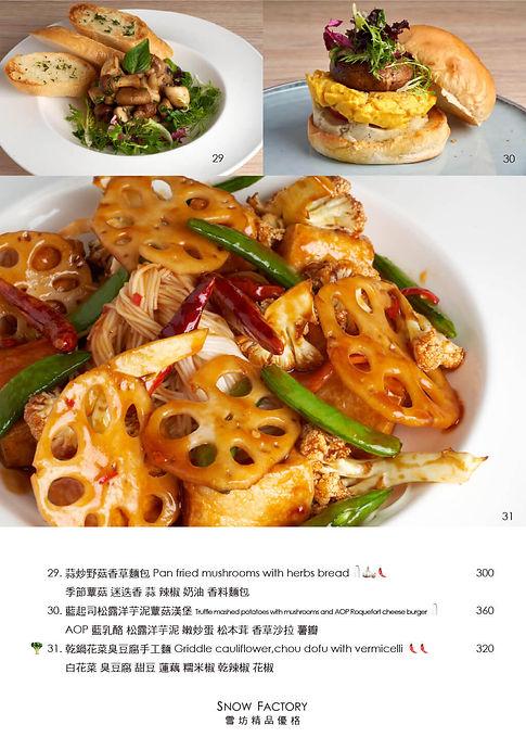 菜單型錄第10頁-蔬軾-蔬食創意料理餐廳.jpg