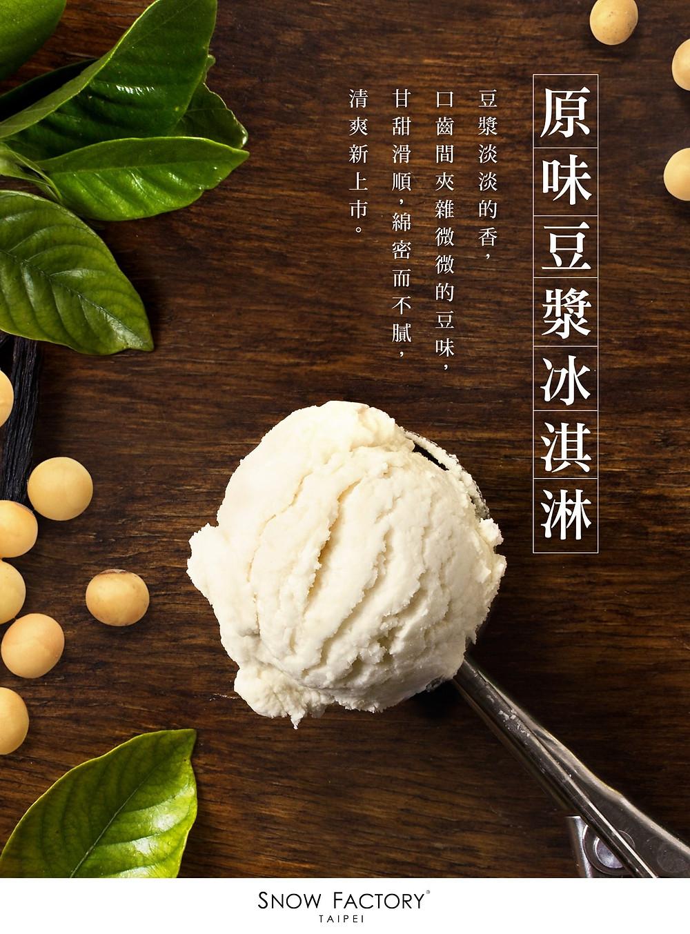 原味豆漿冰淇淋  豆漿淡淡的香,甘甜滑順,綿密而不膩 | 蔬軾 創意蔬食料理