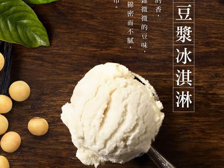原味豆漿冰淇淋 介紹