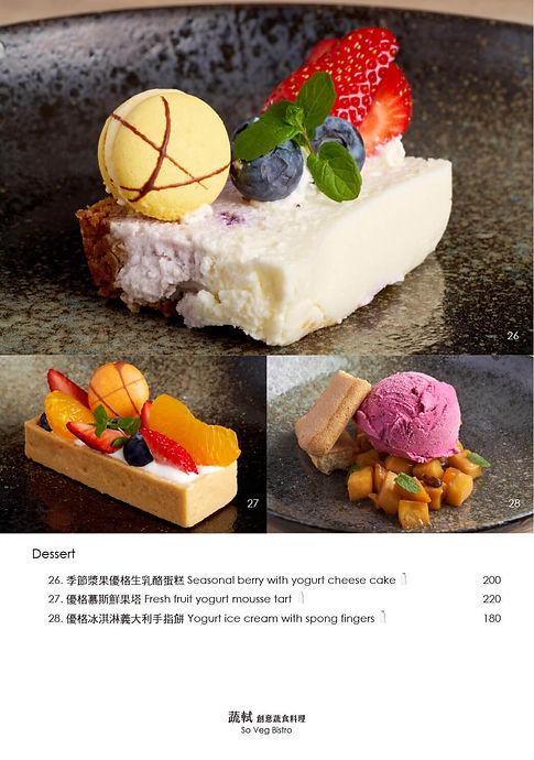 菜單型錄第11頁-蔬軾-蔬食創意料理餐廳.jpg