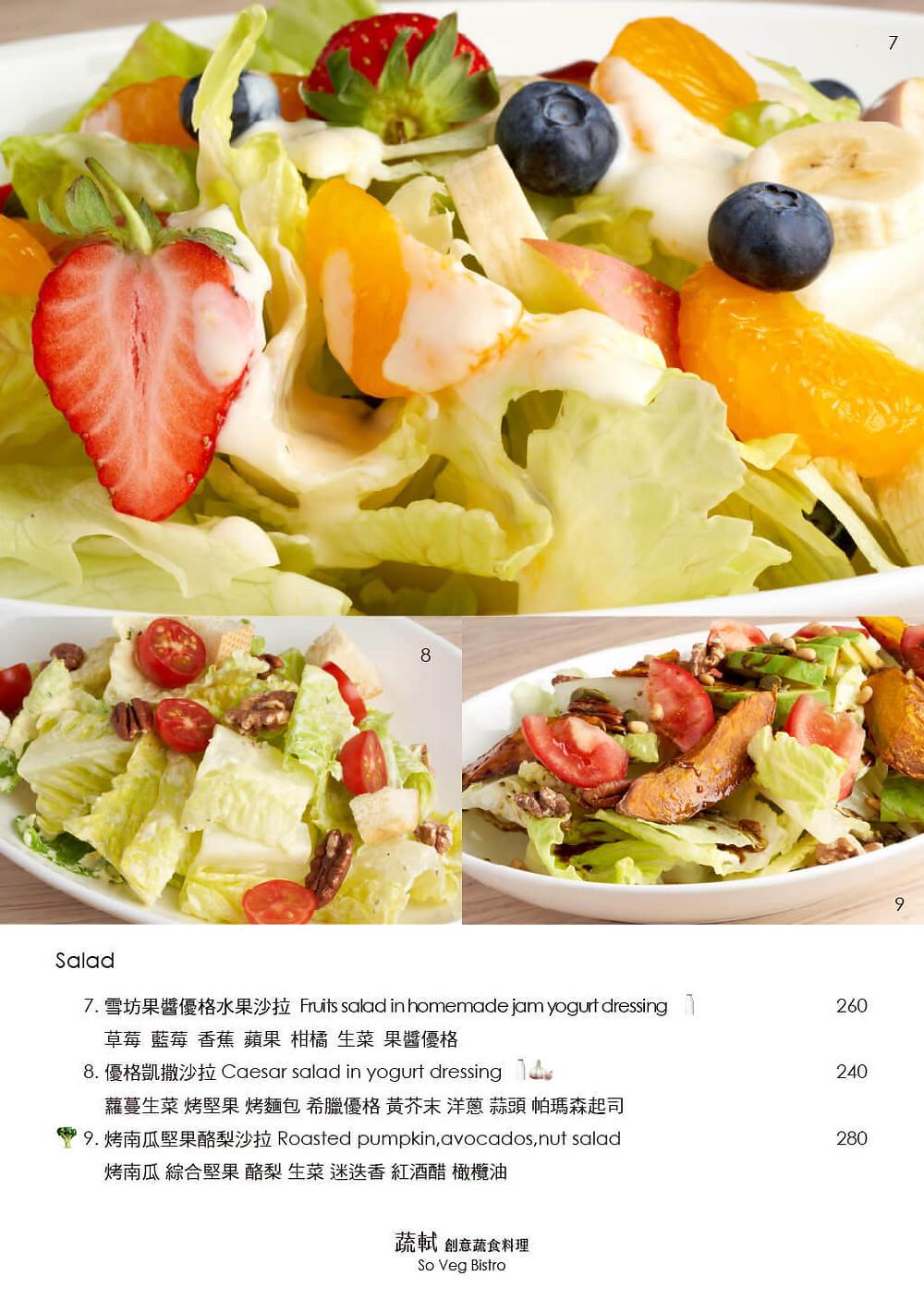 雪坊果醬優格水果沙拉、優格凱撒沙拉、烤南瓜堅果酪梨沙拉 Salad Menu | 蔬軾 創意蔬食料理