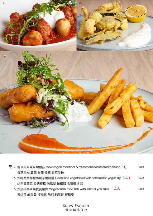菜單型錄第2頁-蔬軾-蔬食創意料理餐廳.jpg