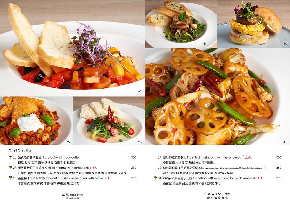 主廚創意料理 菜單 Chef Creation Menu  | 蔬軾 創意蔬食料理