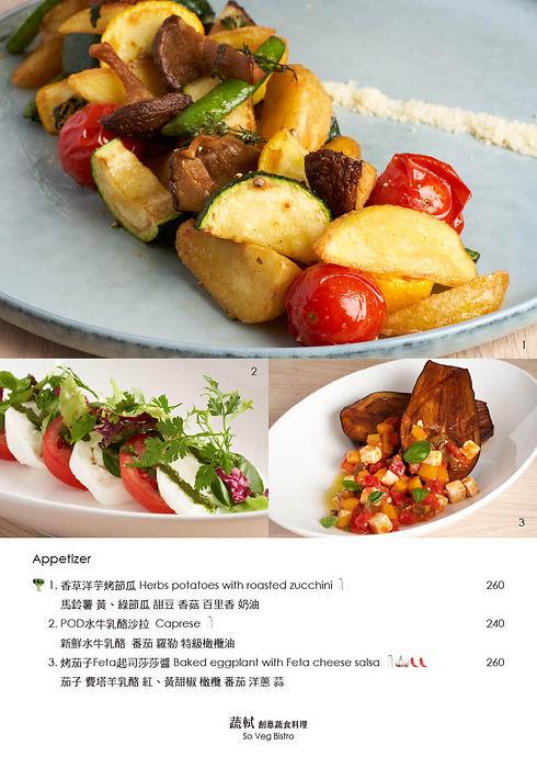 菜單型錄第1頁-蔬軾-蔬食創意料理餐廳.jpg