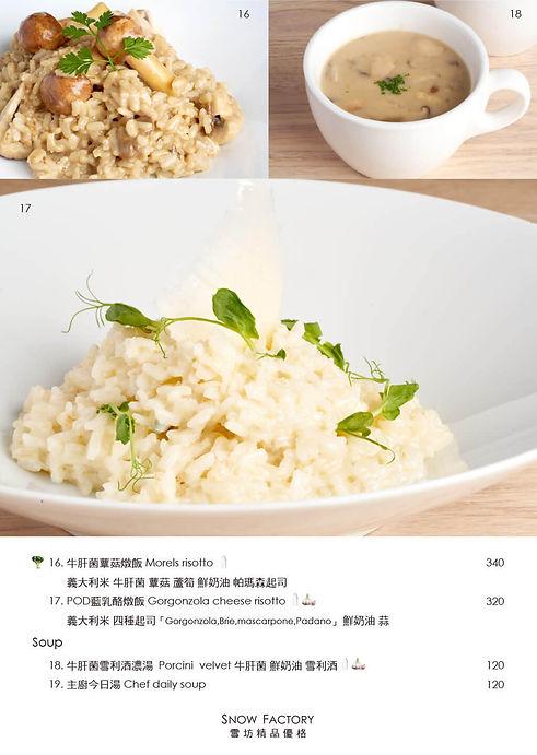 菜單型錄第6頁-蔬軾-蔬食創意料理餐廳.jpg