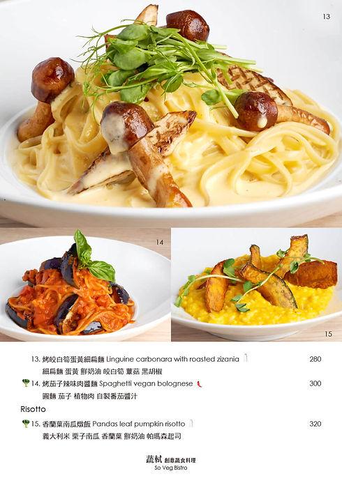 菜單型錄第5頁-蔬軾-蔬食創意料理餐廳.jpg