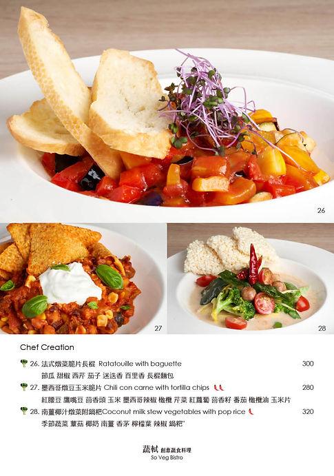 菜單型錄第9頁-蔬軾-蔬食創意料理餐廳.jpg