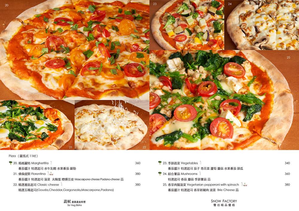 羅馬式11吋披薩 Pizza Menu | 蔬軾 創意蔬食料理