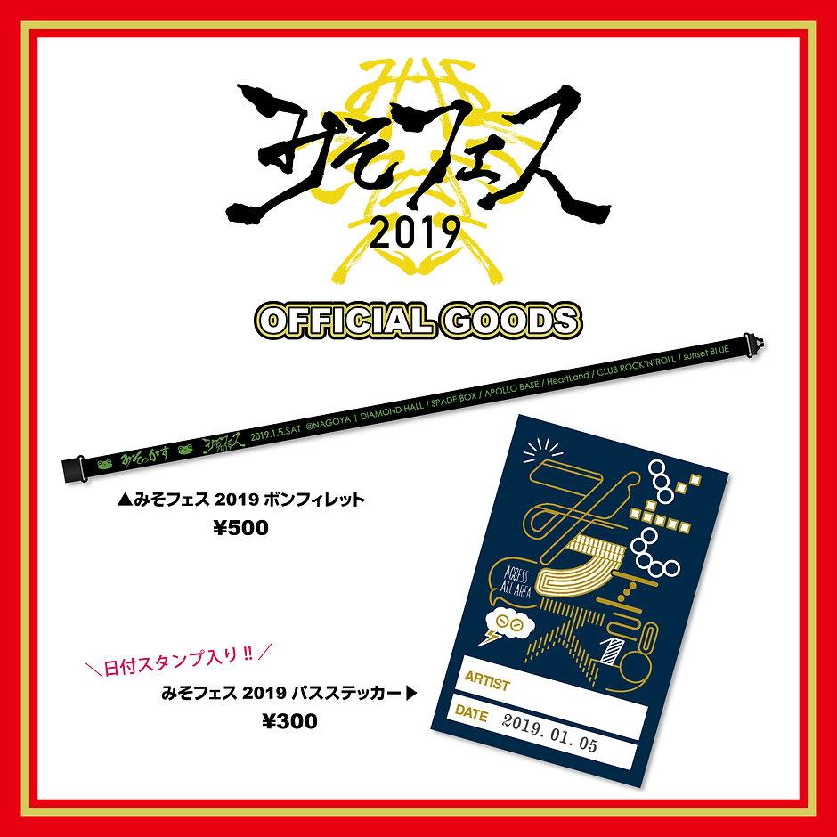 GoodsKokuchi.jpg