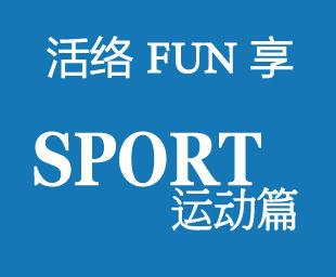 Homepage-活络FUN享-–运动篇.jpg