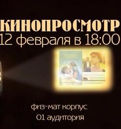 Кинопросмотр в БашГУ