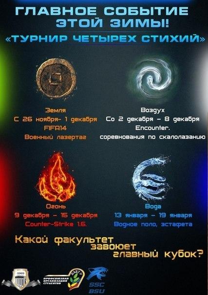 Турнир четырех стихий 2013