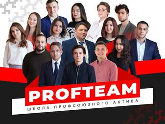 Школа профсоюзного актива PROFTEAM 2019