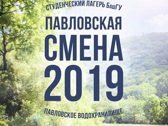 Павловская смена 2019