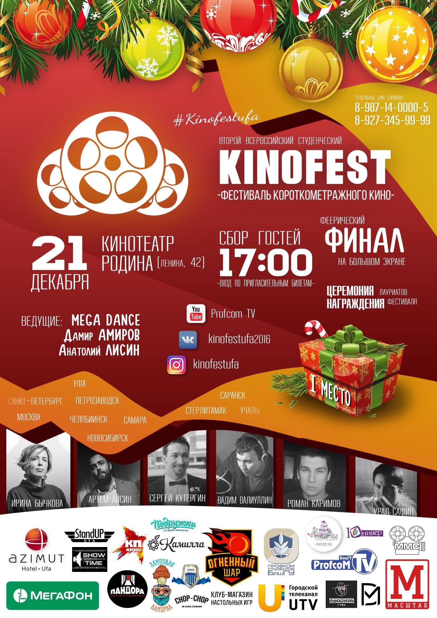KINOFEST-2016