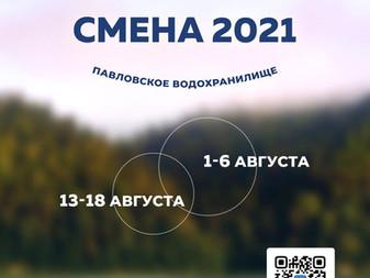 Студенческий лагерь БашГУ «Павловская смена»
