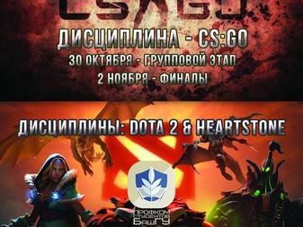 Чемпионат Профкома по киберспорту 2019