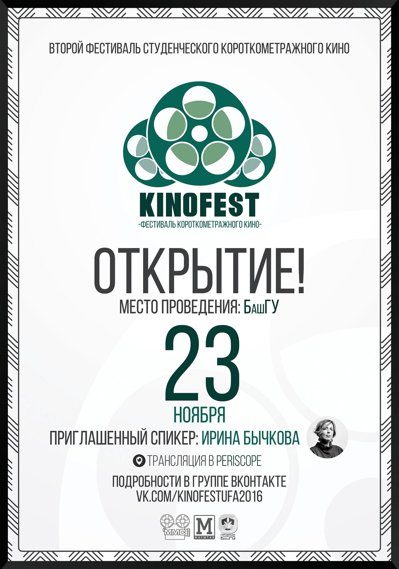 KINOFEST2016