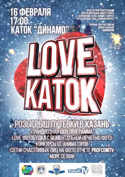 Love Каток