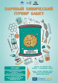 Заочный химический турнир БашГУ 2015