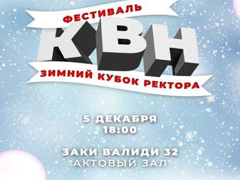 """Фестиваль КВН """"Зимний кубок ректора"""""""