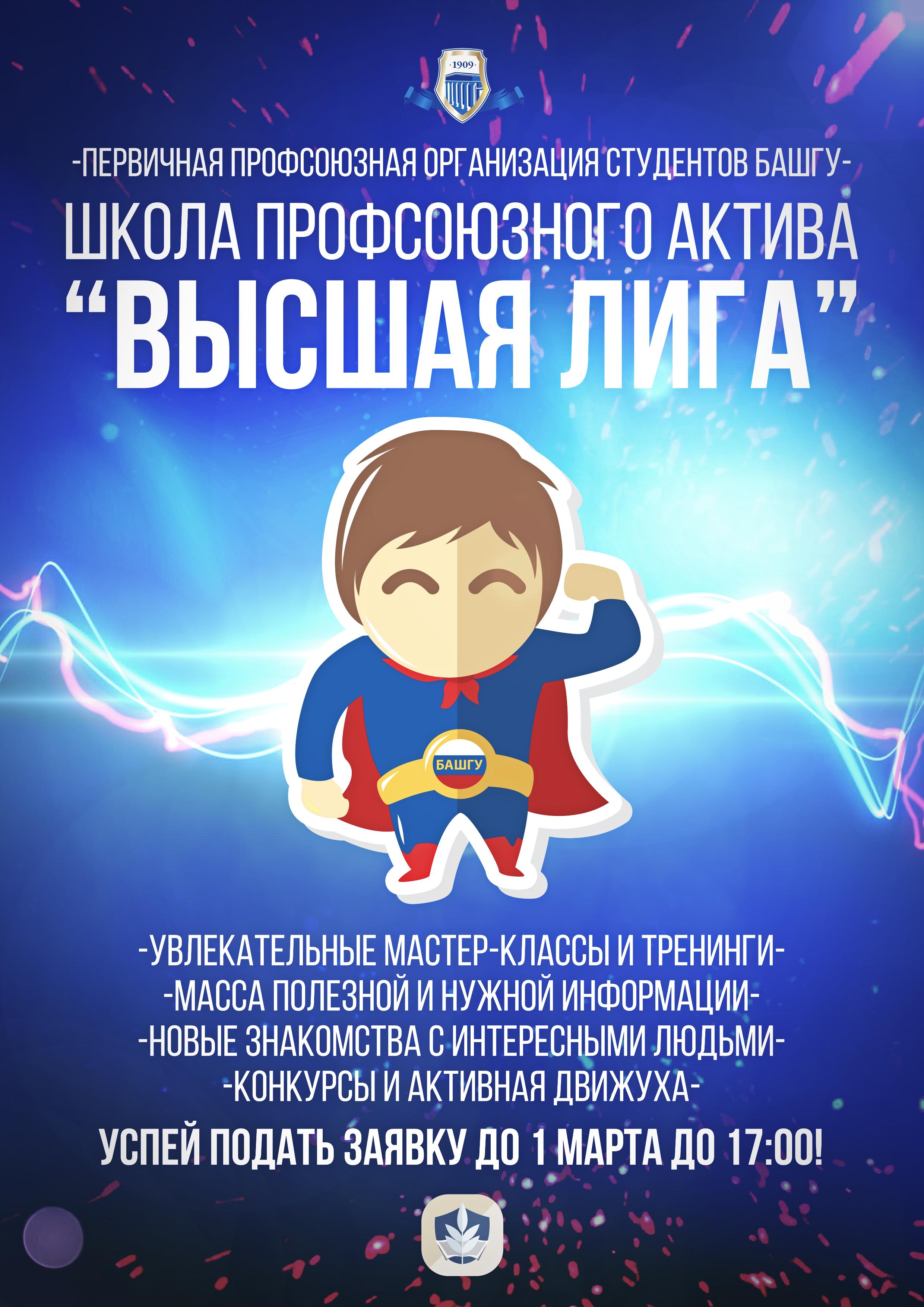 """ШПА """"Высшая лига"""""""
