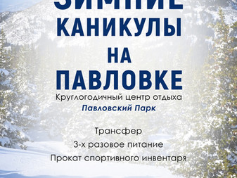 Зимние каникулы на Павловке