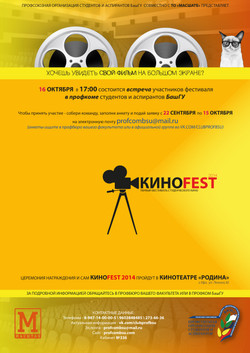 КиноFest 2014